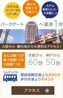 なんばから15分・新大阪から17分・大阪11分 京都から60分 神戸から50分 リムジンバス 関西国際空港より約80分 伊丹空港より約45分