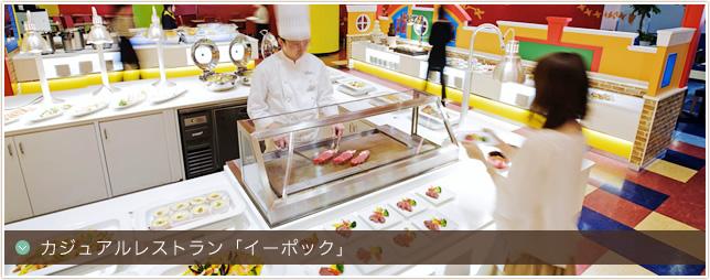 カジュアルレストラン「イーポック」