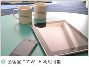 全客室にてWi-Fi利用可能