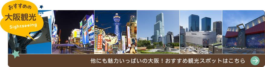 おすすめの大阪観光 他にも魅力いっぱいの大阪!おすすめ観光スポットはこちら!