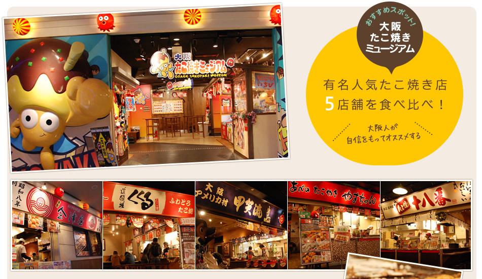 おすすめスポット!大阪たこ焼きミュージアム 有名5店舗を食べ比べ!