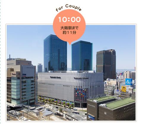 10:00 大阪駅まで焼く11分