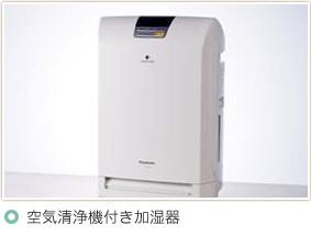 空気清浄機付き加湿器