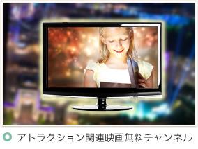 アトラクション関連映画無料チャンネル