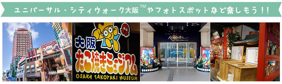 ユニバーサル・シティウォーク大阪やフォトスポットなどを楽しもう!