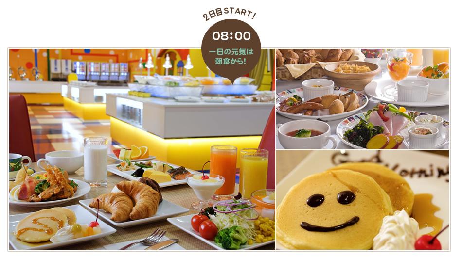2日目スタート! 8:00一日の元気は朝食から!