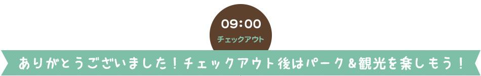 9:00 チェックアウト